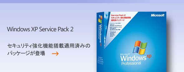 Windows Xp Pro Vol 日文版 Sp1 iso