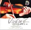 古典小提琴名曲100首2
