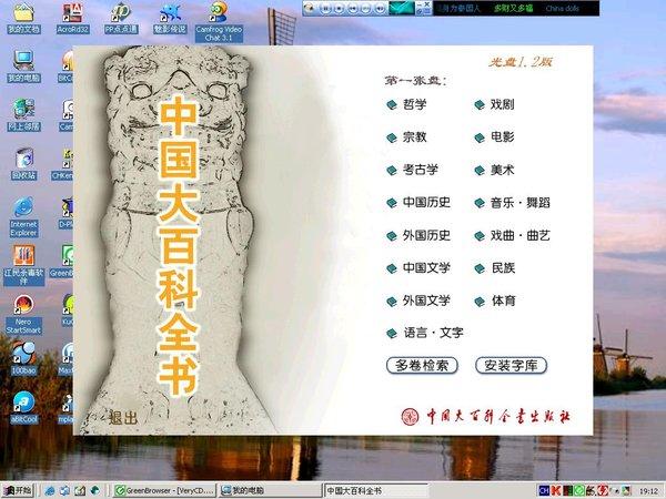 中国大百科全书光盘版