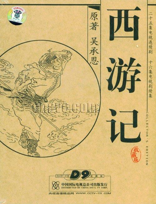 六小龄童版西游记[全集]/DVD-RMVB