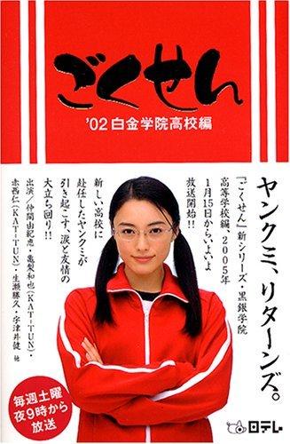 原声大碟 ごくせん 极道鲜师1 Gokusen TV OST