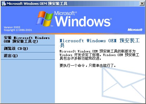 Windows XP SP3 OEM 预安装工具包 加2003sp1opk