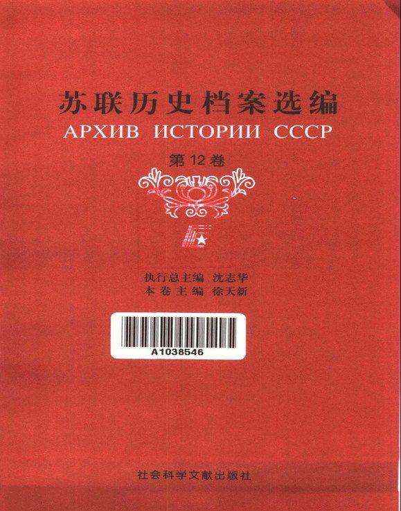 苏联历史档案选编[PDF]