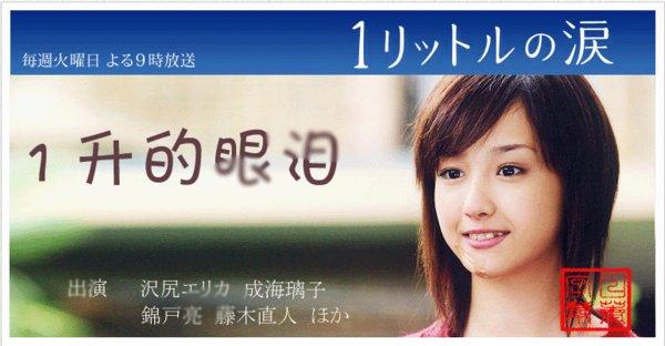 【剧 名】:1リットルの泪 (一公升的眼泪)【电视台】:富乾电...
