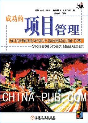 项目管理电子书合辑 新增 项目经理案头手册