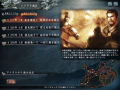 三国志10 - 游戏图片 |