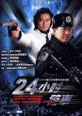 24小时警事 海报