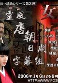 2006年新春特别篇 金田一耕助SP—女王蜂 海报