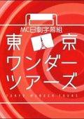东京奇妙之旅 海报