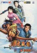 卧虎藏龙:青冥剑 海报