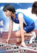 起跑线 哭泣の短跑高手 海报
