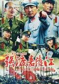 强渡嘉陵江 海报