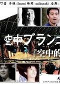 空中的秋千 天香影视字幕社 05夏季新品 全1集 海报