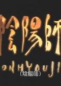 阴阳师 海报