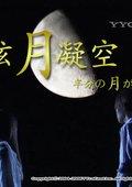 弦月凝空 海报