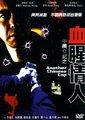 中国O记之血腥情人