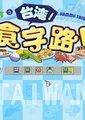 美食天堂:台湾食字路口