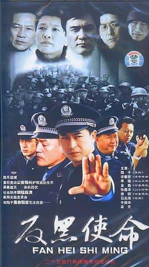 反黑使命 - 电视剧图片   电视剧剧照   高清海报