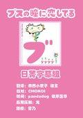 爱上恐龙妹- 06冬季特别篇 海报