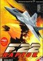 F-22猛禽