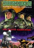 硬汉部队:星河战队历代记 海报