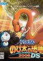哆啦A梦:大雄的恐龙2006