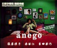 Anego 2005年末特别篇