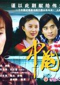 中国母亲 海报