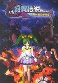 幻翼传说:露卡的魔兽教室 海报