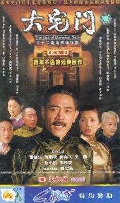 大宅门续集 - 电视剧图片 | 电视剧剧照 | 高清海报