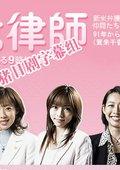 7个女律师 海报