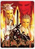 霹雳劫:阇城血印 海报