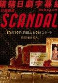 SCANDAL 海报