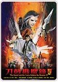 霹雳兵燹:刀戟戡魔录2 海报