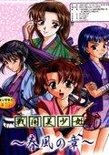 战国美少女2:春风之章 海报