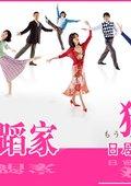 芭蕾舞蹈家 海报