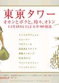 东京铁塔~老妈与我,还有老爸 海报