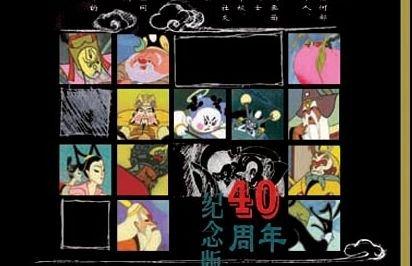 224部国产经典动画
