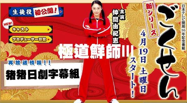 极道鲜师3 Gokusen 3 更新最终回 08年春季主打日剧 猪猪...